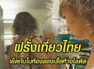 ฝรั่งเที่ยวไทย เย็ดกันในห้องลองเสื้อห้างโลตัส