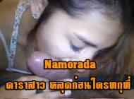 Namorada ดาราสาว หลุดก่อนใครทุกที่