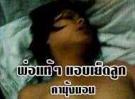 พ่อ แอบเย็ดลูก คามุ้งนอน