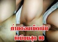 ถ่ายตอน เย็ดเมีย หีเนียนสุด HD
