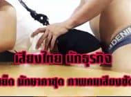 เสียงไทย นักธุรกิจ เย็ด นักษาคาชุด ภาพคมเสียงชัด