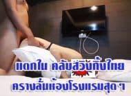 แตกใน คลับสวิงกิ้งไทย ครางลั่นห้องโรงแรมสุดๆ