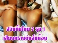 สวิงกิ้งไทย 2 รุม1 เสียงครางดังลั่นห้อง