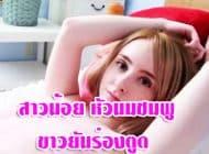 สาวน้อย หัวนมชมพูสว่าง ขาวยันร่องตูด