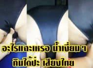 อะไรแฉะเหรอ น้ำเงี่ยน กินได้ป่ะ เสียงไทย