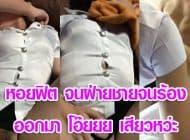 ซั่มเสียว หอยฟิต จนฝ่ายชายร้องเสียว เสียงไทย