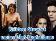 Kristen Stewart นางเอก ทไวไลท์ หลุด รีบดูก่อนโดนลบ