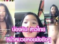 น้องคิม สาวไทย หน้าหมวยหอยยังซิงๆ ขนพึ่งขึ้น