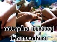 คลิปหลุดไทย เมียหลับอยู่ปลุกมากระหน่ำซอย