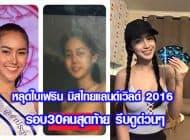 หลุดใบเฟริน Miss thailand world 2016 รอบ30คนสุดท้าย รีบดูด่วนๆ