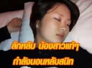 ลักหลับ น้องสาว กำลังนอนหลับสนิท