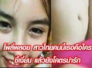 โพลี่พลอย สาวไทยคนนี้เธอคือใคร ขี้เงี่ยน แล้วยังโคตรน่ารัก