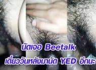 นัดเจอ Beetalk เดี๋ยววันหลัง นัด YED ซั่มเสียว อีกนะ