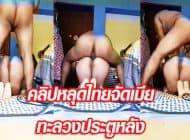 คลิปหลุดไทย จัดเมียทะลวงประตูหลัง