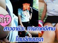 สาวอาชีวะ ทางภาคอีสาน โดนจัดบนรถ