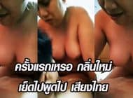 ครั้งแรกเหรอ กลิ่นใหม่ เย็ดไปพูดไป เสียงไทย
