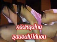 คลิปหลุดไทย ชุดนอนไม่ได้นอน