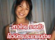 สาวไทย ขายตัว โชว์บัตรประชาชนด้วย