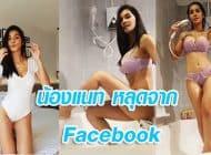 น้องแนท โชว์เสียว Live สด หลุดจาก Facebook