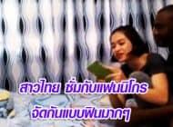 สาวไทย ซั่มกับแฟนนิโกร จัดกันแบบฟินมากๆ