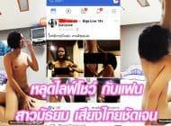 หลุดไลฟ์โชว์ กับแฟน สาวมัธยม เสียงไทยชัดเจน