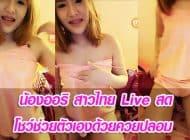 น้องออริ สาวไทย Live สด โชว์ช่วยตัวเองด้วยควยปลอม