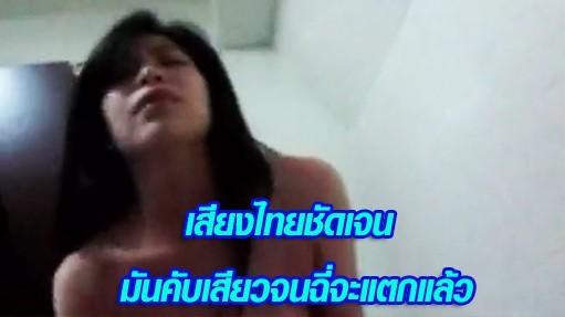 เสียงไทยชัดเจน