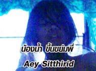 น้องน้ำ ขึ้นขย่มพี่ Aey Sitthirid