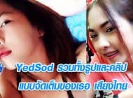 YedSod รวมทั้งรูปและคลิป แบบจัดเต็มของเธอ เสียงไทย