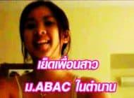 เย็ดเพื่อนสาว ม.ABAC ในตำนาน