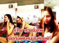 คู่ไทย สวยขั้นเทพ เย็ดกับแฟนหนุ่มในห้องพัก