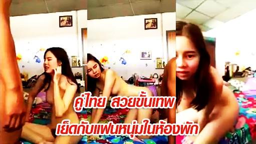 คู่ไทย สวยขั้นเทพ