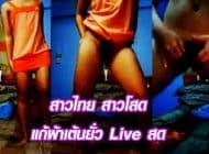 สาวไทย สาวโสดแก้ผ้าเต้นยั่ว Live สด