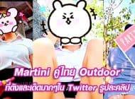 Martini คู่ไทย Outdoor ที่ดังและเด็ดมากๆใน Twitter รูปละคลิป