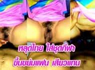 หลุดไทย ใส่ชุดกีฬา ขึ้นขย่มแฟน เสียวแทน