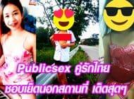 Publicsex คู่รักไทย ชอบเย็ด นอกสถานที่ เด็ดสุดๆ