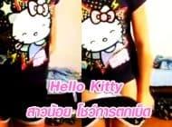 Hello Kitty สาวน้อย โชว์เสียว ตกเบ็ด หน้ากล้อง