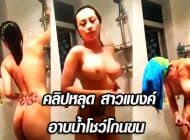 คลิปหลุด สาวแบงค์ โชว์อาบน้ำ โกนขน