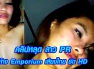 คลิปหลุด สาว PR ห้าง Emporium เสียงไทย ชัด HD