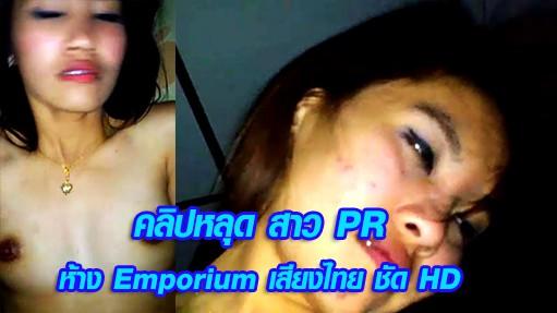 สาว PR