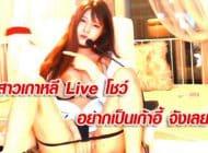 สาวเกาหลี Live โชว์ อยากเป็นเก้าอี้ จังเลย