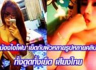 น้องไอโฟน เย็ดกับผัวหลายรูปหลายคลิป ทั้งดูดทั้งเย็ด เสียงไทย