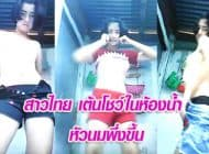 สาวไทย เต้นโชว์ในห้องน้ำ หัวนมพึ่งขึ้น