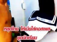 คลิปหลุด สไตล์ไทย ให้เมียแต่ง คอสเพลย์ ชุดนักเรียน
