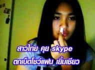 สาวไทย คุย skype ตกเบ็ดโชว์แฟน เยิ้มเชียว
