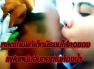 หลุดไทยแท้ เด็กมัธยมใส่คอซอง แฟนหนุ่มจับถอดในห้องน้ำ