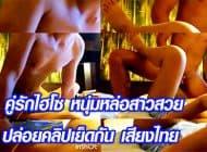คู่รักไฮโซ หนุ่มหล่อสาวสวย ปล่อยคลิปเย็ดกัน เสียงไทย