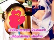 นักศึกษาพยาบาล โดนแฟนเก่าปล่อยคลิปหลุด เสียงไทย