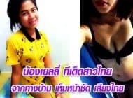 น้องเยลลี่ ทีเด็ดสาวไทย จากทางบ้าน เห็นหน้าชัด เสียงไทย