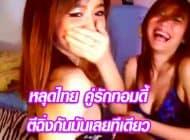 หลุดไทย คู่รักทอมดี้ ตีฉิ่งกันมันเลยทีเดียว
